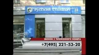 Как Банк русский стандарт вымогает деньги
